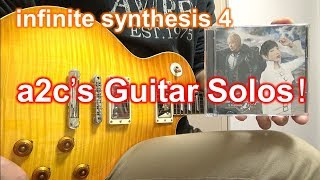 """【fripSide】 a2c's Guitar Solos from """"infinite synthesis 4"""""""