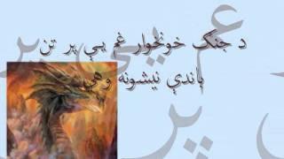 Da Zhwand Khkula_ Shaista Sadat Lameh