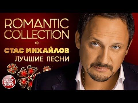 СТАС МИХАЙЛОВ ✿ ROMANTIC COLLECTION ✿ ЛУЧШИЕ ПЕСНИ 2018 ✿