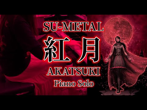 BABYMETAL AKATSUKI - Piano Solo FULL / 紅月 - ピアノソロ