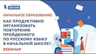 Как продуктивно организовать повторение пройденного по русскому языку в начальной школе