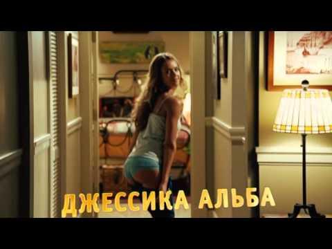 Удачи, Чак! / Good Luck Chuc / 2007 / Русский Трейлер HD