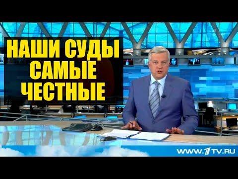 Пропаганда нагло врет про Жукова и судебную систему