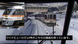 【Full HD】特急ワイドビューひだ7号 前面展望 2014冬編 名古屋→富山 キハ85系cab view【全区間乗車】