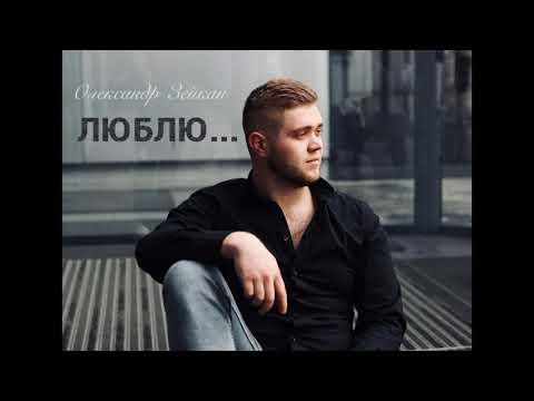 Олександр Зейкан - Люблю...(Прем'єра 2020)