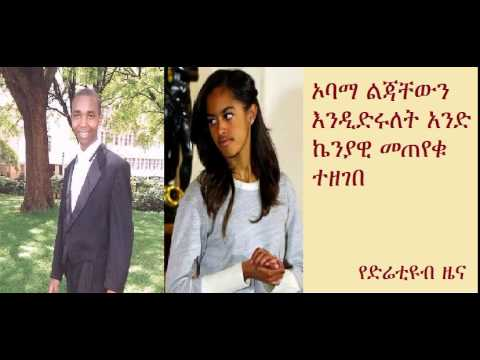 DireTube News - Kenyan lawyer offers livestock for Barack Obama's daughter