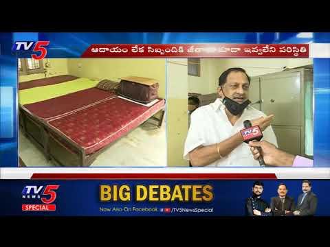 గ్రేటర్ హైదరాబాద్ లో ఖాళీ అయిన ప్రైవేట్ హాస్టళ్లు | Hyderabad | TV5 News teluguvoice