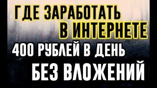 Где заработать в интернете 400 РУБЛЕЙ В ДЕНЬ без вложений!!