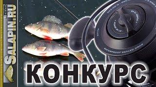 Конкурс для рыболовов на приз катушка Allux Ruthenium Heavy Feeder 6500
