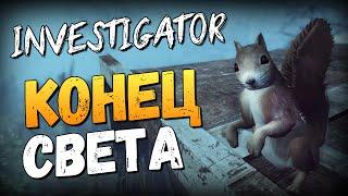 Investigator - ИНДИ АПОКАЛИПСИС НАСТАЛ!