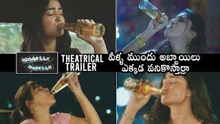 Telugu Movie Super Hit Theatrical Trailer | Dhanya | Komalee | Siddhi | Tridha | Daily Culture