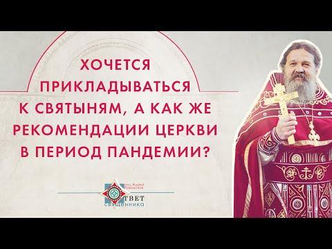 Хочется прикладываться к святыням, а как же рекомендации Церкви в период пандемии? Вопрос батюшке