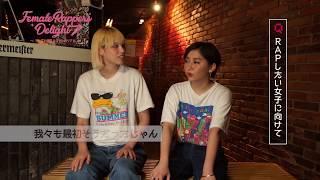 MC RACHEL とMC MAMIKO の女性2人組HIP HOPユニット、#chelmico のワン...