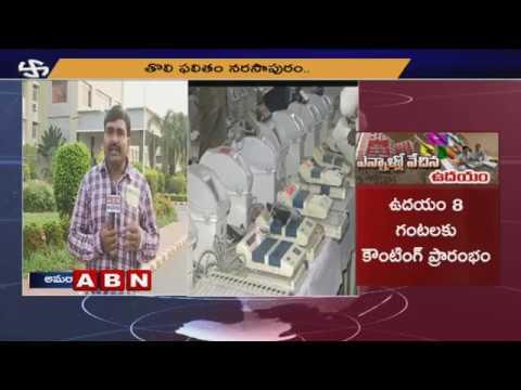 ఆంధ్రప్రదేశ్ అసెంబ్లీ ఫలితాలపై తీవ్ర ఉత్కంఠ | తోలి ఫలితం నరసాపురం | ABN Telugu