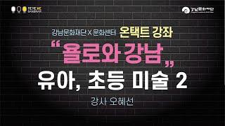 [문화센터]욜로와 강남…