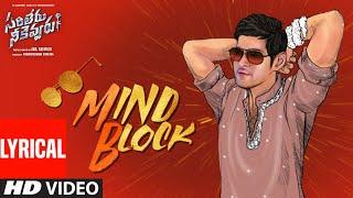 Mind Block al Sarileru Neekevvaru Mahesh Babu DSP Anil Ravipudi