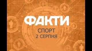 Факты ICTV. Спорт (02.08.2019)
