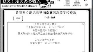 歌え! 栄えある若人 動作画面 HyperCard