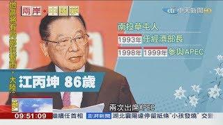 2018.12.16兩岸中國夢/「拚命三郎」的兩岸人生 江丙坤特寫