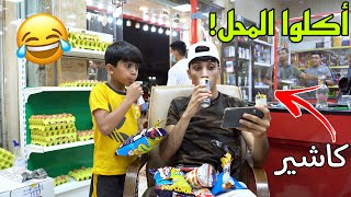 حيدر و مودي اشتغلوا بأسواق و أكلوا المحل شوفو شصار بالاخير 😂 #تحشيش 2021
