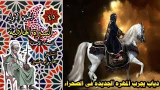 الشاعر جابر ابو حسين قصة دياب يجرب المهره الجديده فى الصحراء الحلقة 45 من السيرة الهلالية