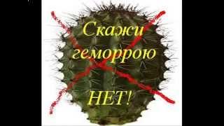 petrozavodsk-lechenie-gemorroya