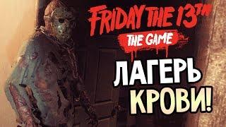 Friday the 13th: The Game — КРОВАВЫЙ ОТДЫХ В ЛЕТНЕМ ЛАГЕРЕ!
