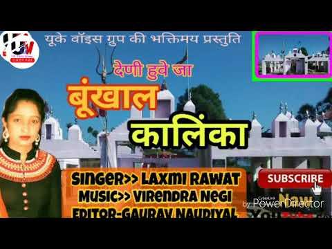 New Bhakti Song|| Bunkhal kalinka (बूंखाल कालिंका)||laxmi rawat,,Uk Voice Group ,,2017 latest .