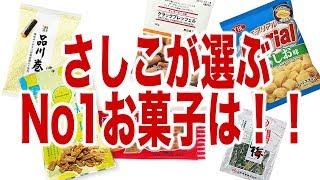 渋谷のラジオ 渋谷のさしこ リスナーから送られたお菓子を食べ 一番美味...