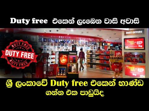 Duty free shopping at sri lanka airport