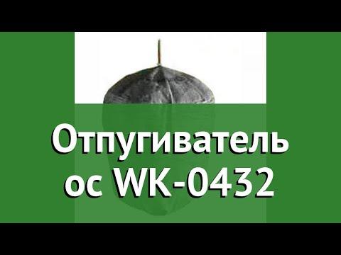 Отпугиватель ос WK-0432 обзор N0362 бренд производитель