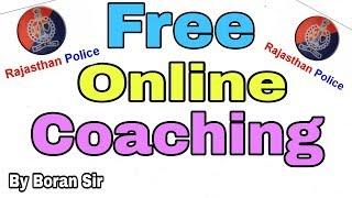 Rajasthan Police की online फ्री कोचिंग ( केवल 1 महीने में course खत्म ) Rajasthan Gk