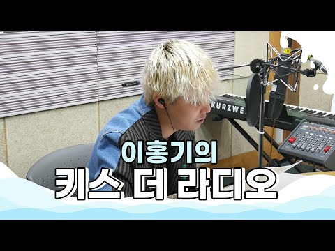JJ Project '내일, 오늘' 라이브 LIVE / 170802[이홍기의 키스 더 라디오]