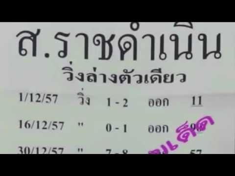 เลขเด็ดงวดนี้ ส.ราชดำเนิน 16/03/58