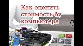 видео БУ Компьютеры , БУ ноутбуки
