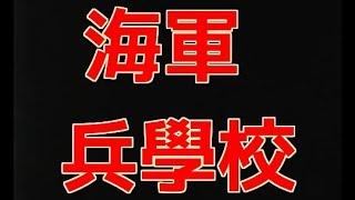 海軍兵學校 Imperial Japanese Naval Acadmy