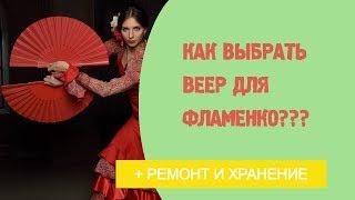 2 Урок фламенко танца.  Как выбрать веер для фламенко