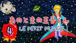 【4話目】フランスの飛行士で小説家「アントワーヌ・ド・サン=テグジュペリ」が、友人に贈ったものがたり。「星の王子さま」の新翻訳「あの...