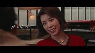 衝突する趣里と菅田将暉、不敵に笑う 仲 里依紗… 『生きてるだけで、愛...
