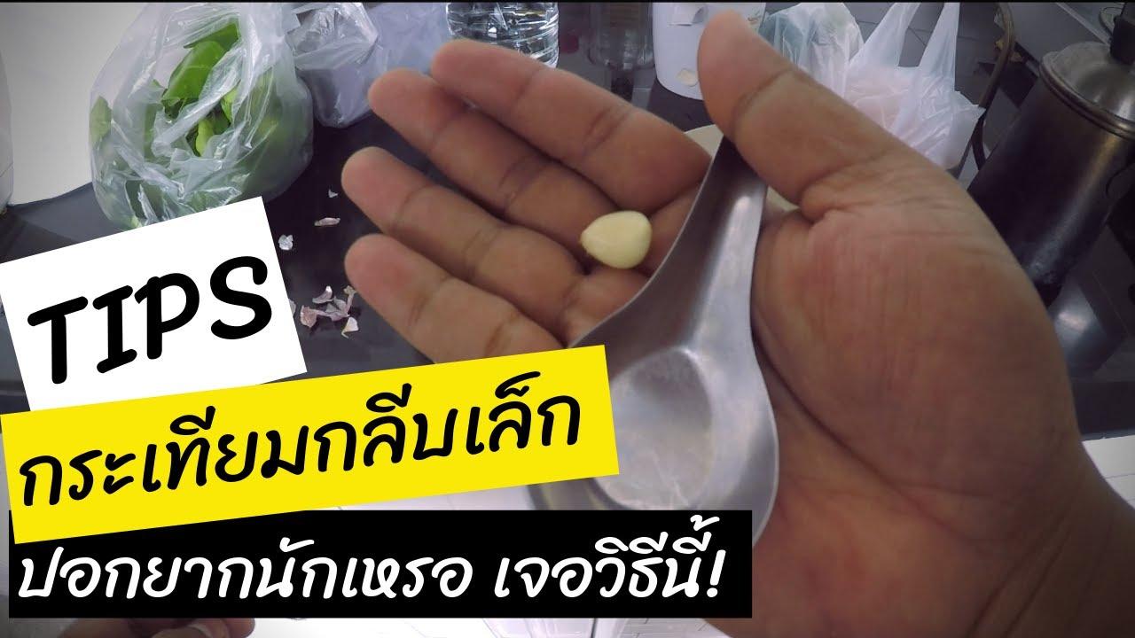 Tips เทคนิค | การปอกกระเทียมไทย(กลีบเล็ก)ง่ายๆไม่ต้องเขย่า ทำมัยมันง่ายจัง อิ่มพุง By ช่างแบงค์
