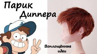 пАРИК ДИППЕРА/ПЕРЕПРОШИТЬ ВОЛОСЫ/Гравити Фолз/Wig Dipper Gravity Falls/КепкаДипера