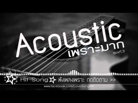 รวมเพลงสากล ฟังสบาย ใหม่ล่าสุด 2015 ฟังเพลงสากลต่อเนื่อง acoustic