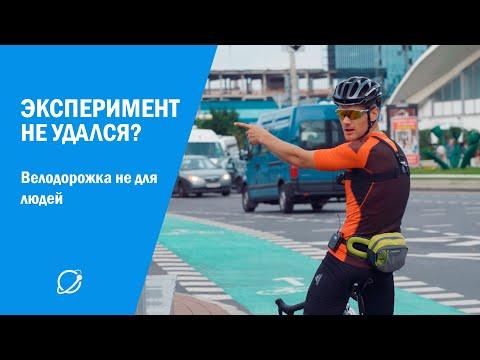 Эксперимент не удался: велодорожка не для людей