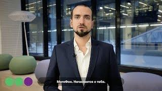 Новый PR-директор МегаФона