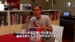 五味太郎さんの40年近くにわたる画業を1冊にまとめた画集『五味太郎絵本...