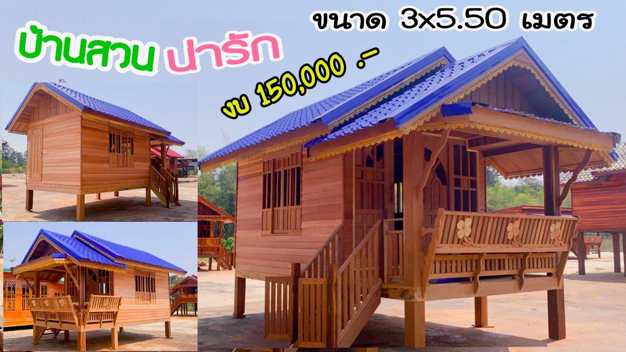 บ้านขนาดน่ารักยังไม่ลงสี ขนาด 3x5.50 เมตร งบ150,000 บาท