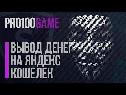 Вывод прибыли из партнерской программы Pro100game [ вывод денег из простогейм на яндекс кошелек ]