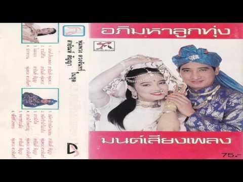 พุ่มพวง ดวงจันทร์ - สายัณห์ สัญญา   เพลงคู่เด็ดยอดลูกทุ่งไทย