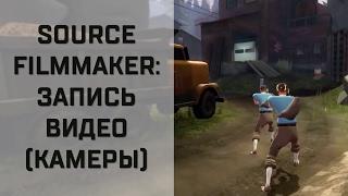 Source Filmmaker - урок 01 (запись)