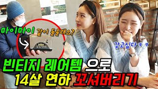 [KOREANPRANK] Tempting a girl who is 14 years younger than me with vintage items and humor. lol lol